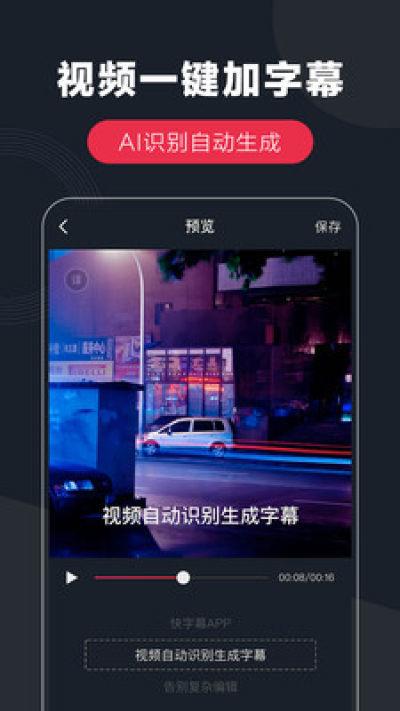 快字幕视频制作app下载-快字幕视频制作安卓版下载