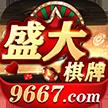 9667棋牌游戏