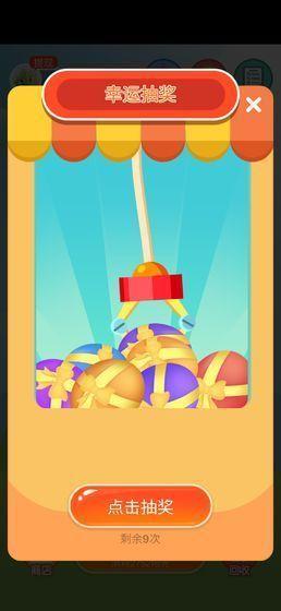阳光金币屋红包版游戏截图