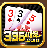 335棋牌游戏