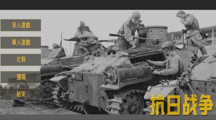 战地2抗日战争模组