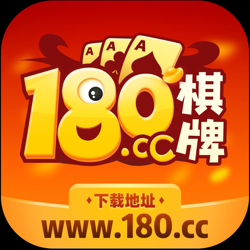 180棋牌游�蚱脚_