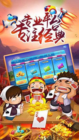 大咖棋牌app