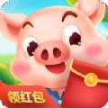我的养猪场红包版