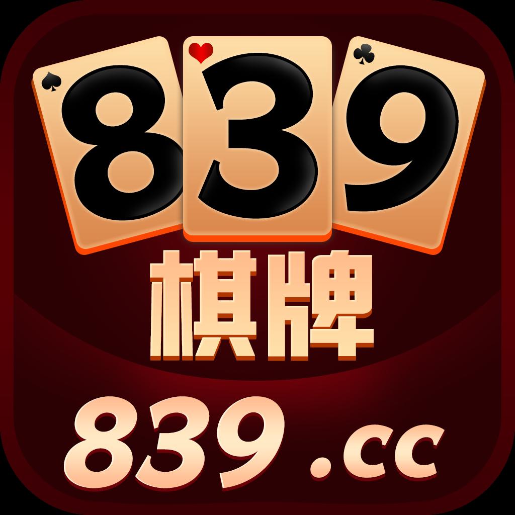 839棋牌最新版