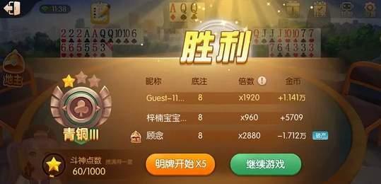 Q乐斗地主游戏
