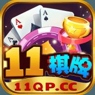 11棋牌app