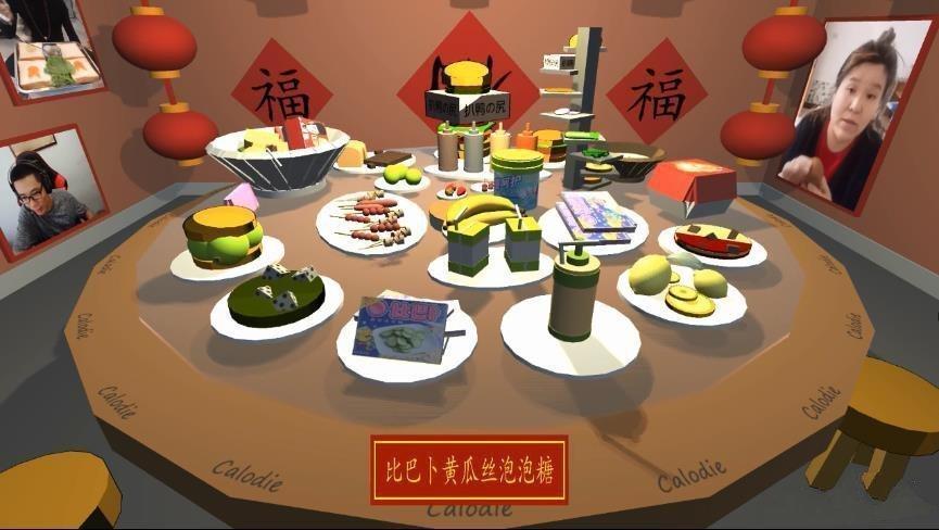 3D年夜饭模拟器