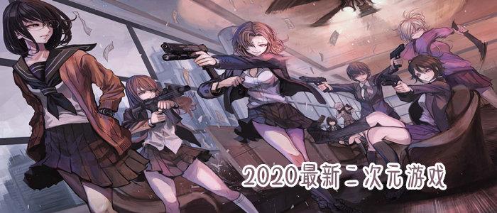 2020最新二次元游戏