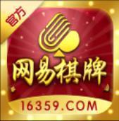 16359网易棋牌