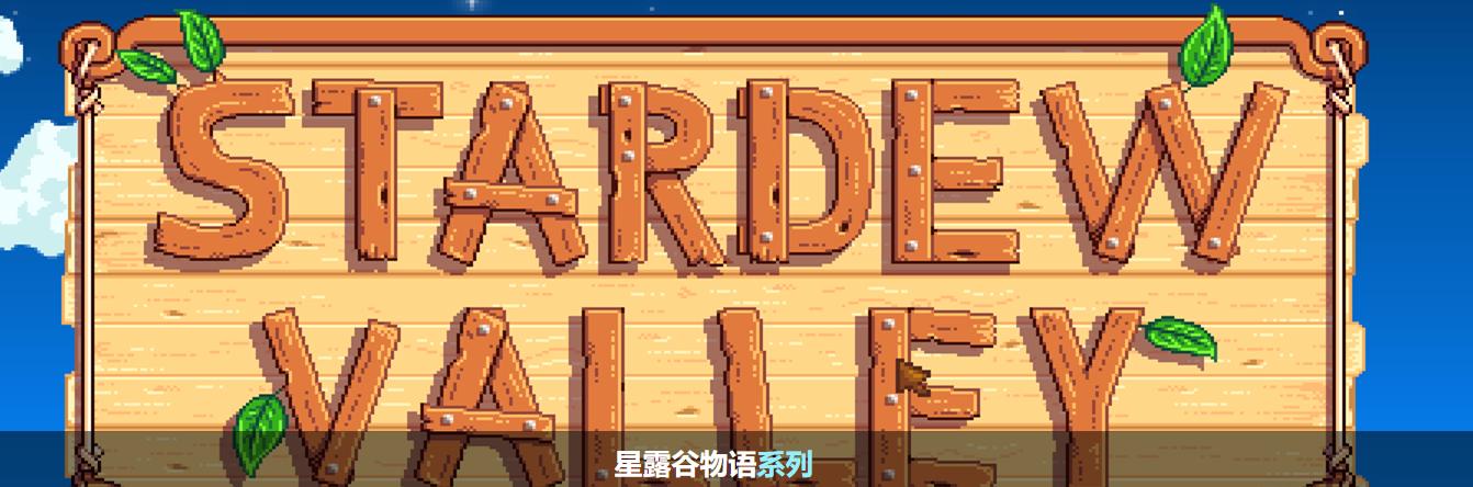 星露谷物语系列