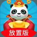熊猫宝宝贺新春