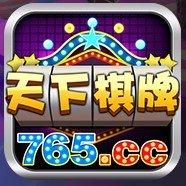 765cc棋牌游戏