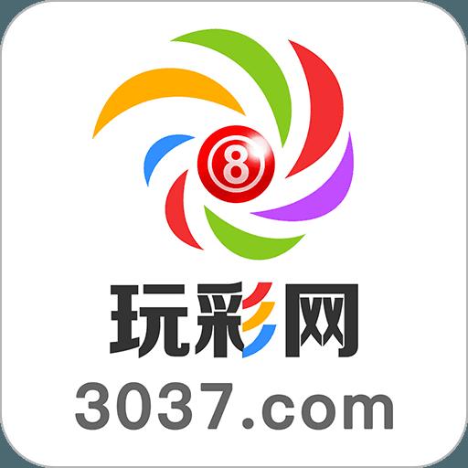 玩网彩3037