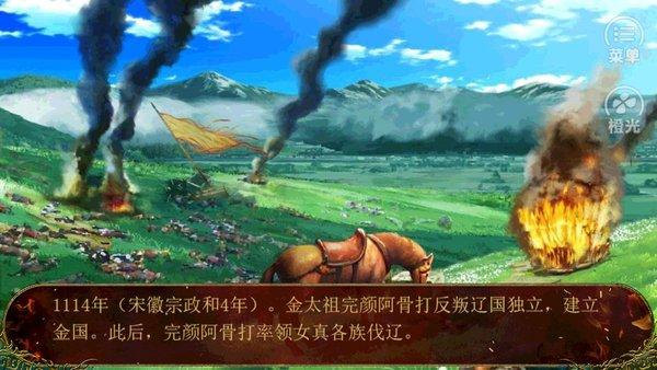大宋王朝破解版游戏截图