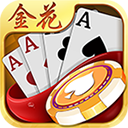 金花棋牌app