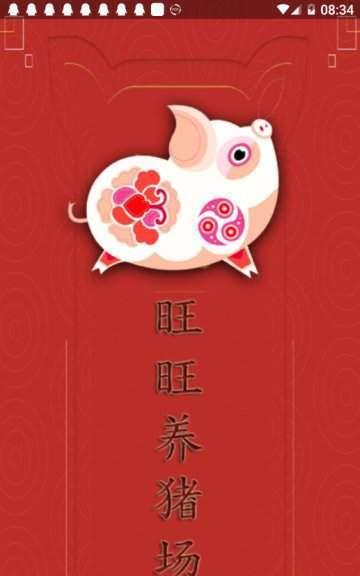 旺旺养猪场APP截图