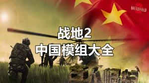 战地2中国模组大全