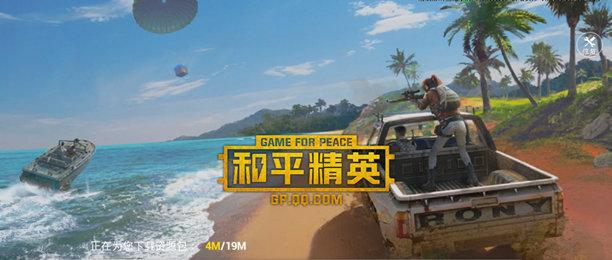 和平精英全版本游戏合集
