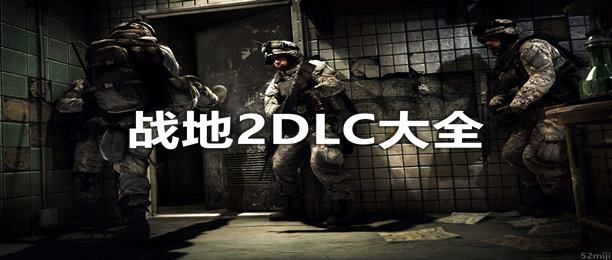 战地2DLC大全