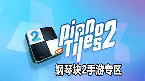 钢琴块2各版本游戏专区
