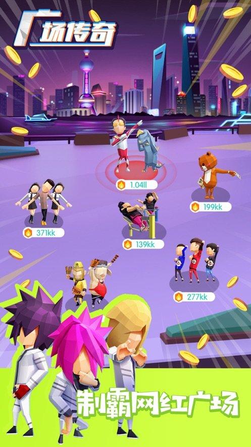 广场传奇iOS版截图