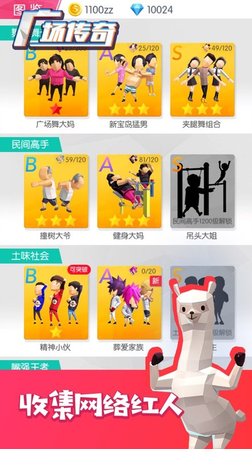 广场传奇iOS版