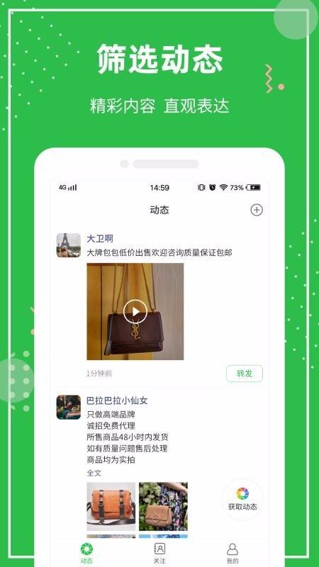 微信朋友圈助手下载-朋友圈助手安卓免费版下载