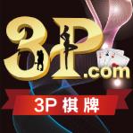 3P棋牌游戲