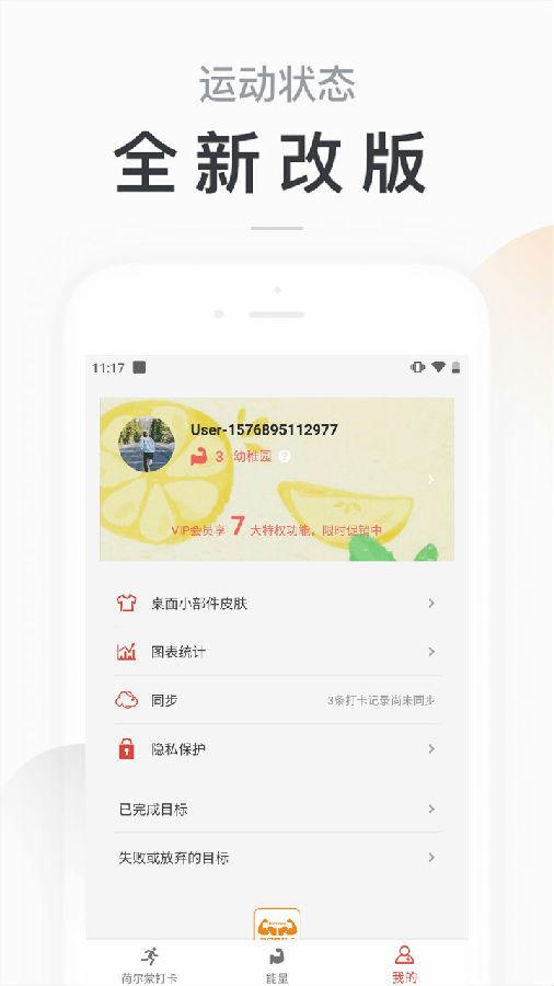 荷尔蒙打卡app下载-荷尔蒙打卡手机版下载