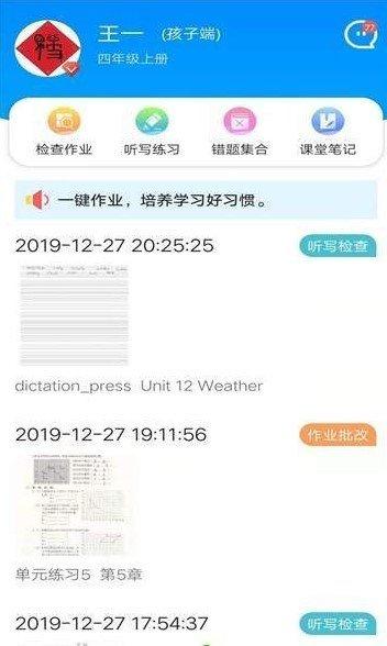 一键作业app下载-一键作业最新版下载