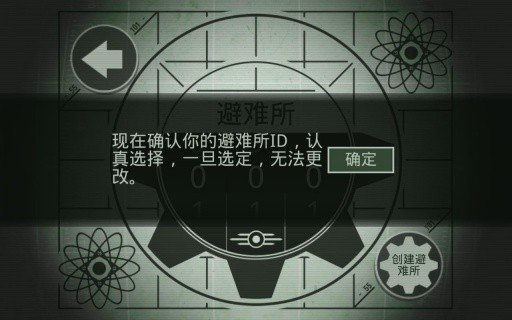 辐射避难所汉化版