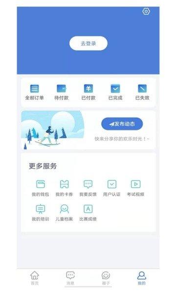 乐雪app下载-乐雪最新版下载