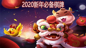 2020新年必备棋牌