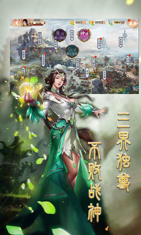 战场女神之美姬传BT版