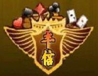 豐信棋牌app