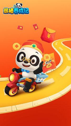 熊猫合成赚钱