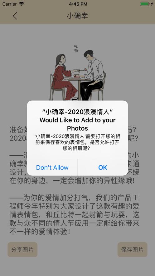 小确幸2020浪漫情人