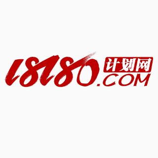 18180计划网软件