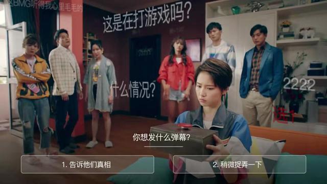 爱情公寓5互动视频