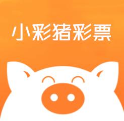 小彩豬彩票