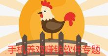 手机养鸡赚钱软件专题