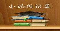 小說閱讀軟件推薦