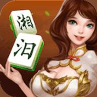 湘汨棋牌最新版