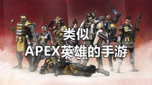 类似APEX英雄的手游