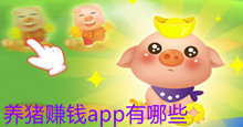 养猪赚钱app有哪些