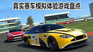 模拟真实赛车游戏推荐