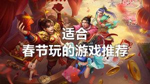 适合春节玩的游戏推荐
