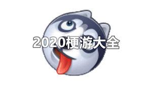 2020梗游大全