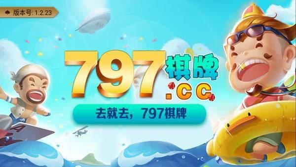 797棋牌游戲吃雞截圖